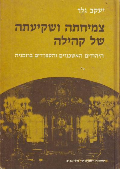 היהודים הספרדים והאשכנזים ברומניה
