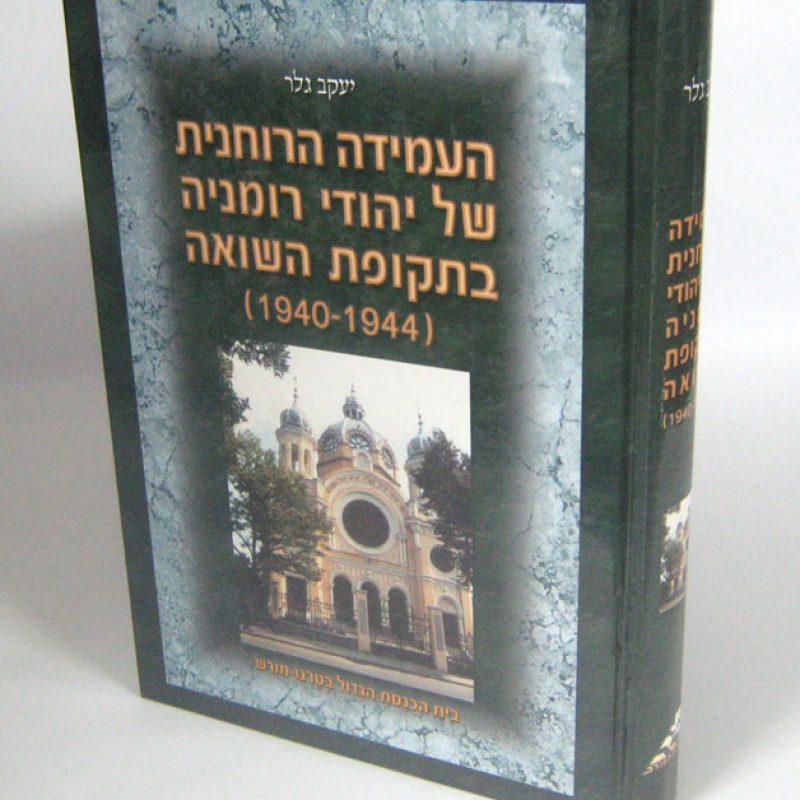 העמידה הרוחנית של יהודי רומניה בתקופת השואה