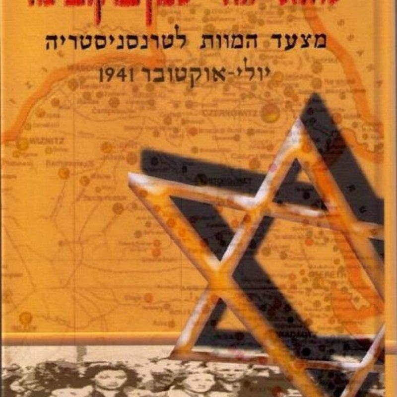 שואת יהודי צפון בוקובינה