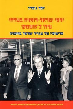 יחסי ישראל-רומניה בשלהי עידן צ'אושסקו
