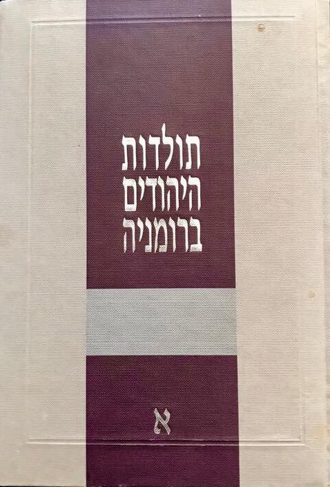תולדות היהודים ברומניה