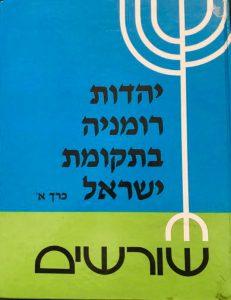 יהדות רומניה בתקומת ישראל