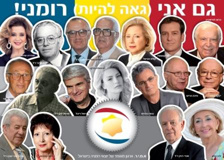 יהודי רומניה בארץ ישראל והישגיהם