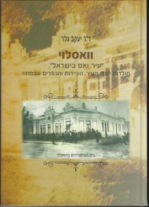 וואסלוי – עיר ואם בישראל