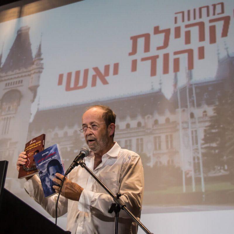מחווה לקהילת יהודי יאשי