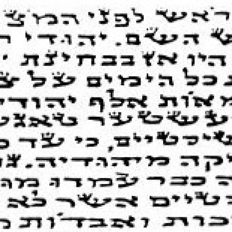 מגילת החורבן של יהודי רומניה (1944-1940)