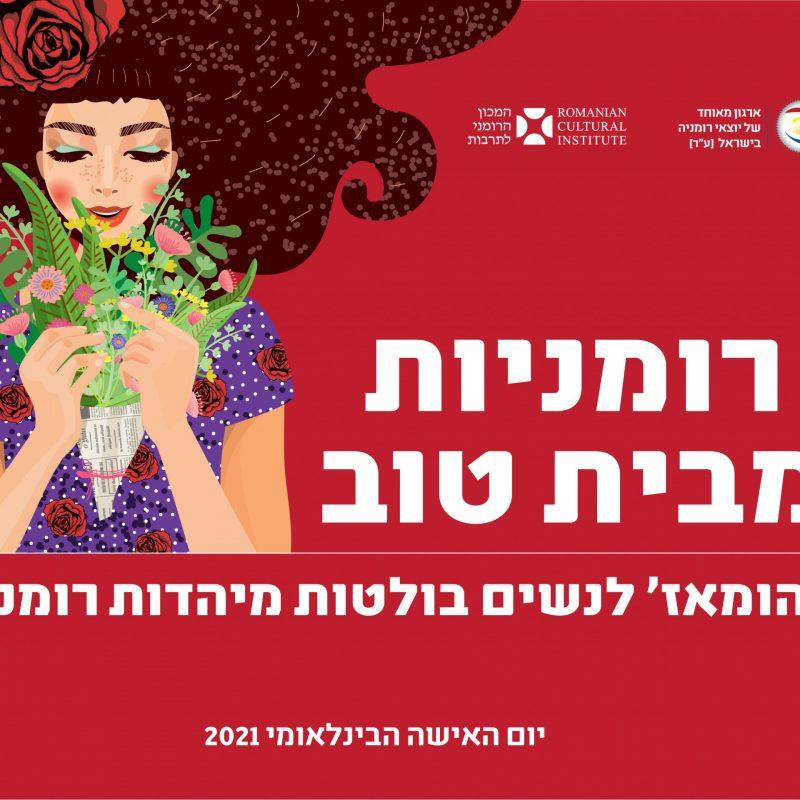 הומאז' לנשים בולטות ביהדות רומניה