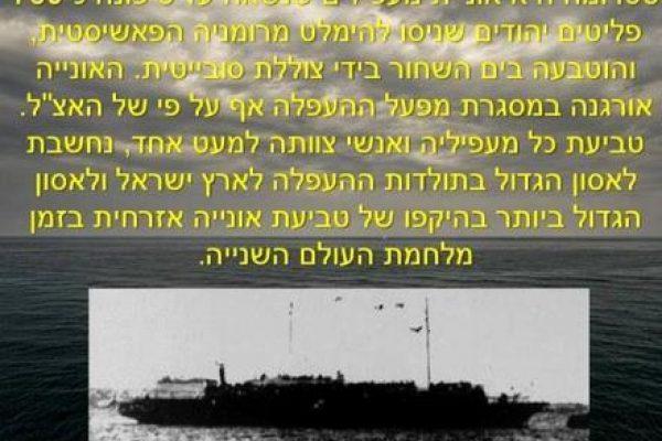 אירוע זיכרון לאסון האניה סטרומה